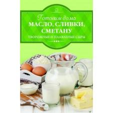 Книга 'Готовим дома масло, сливки, сметану, творожные и плавленые сыры'