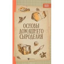 Книга 'Основы домашнего сыроделия'