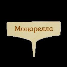 Топпер Моцарелла