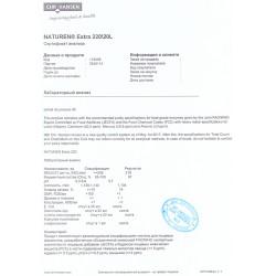 Сычужный фермент Hansen 50 мл