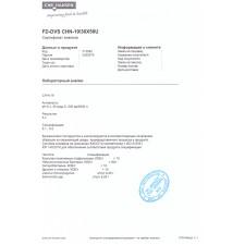 Мезофильная закваска CHN-11