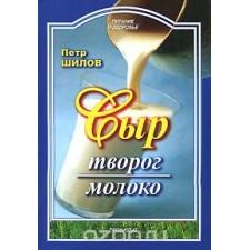 Книга 'Сыр. Творог. Молоко'