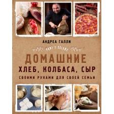 """Книга """"Домашние хлеб, колбаса, сыр своими руками для своей семьи"""""""