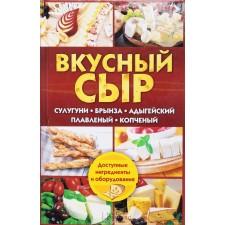 Книга 'Вкусный сыр. Сулугуни, брынза, адыгейский, плавленый, копченый'