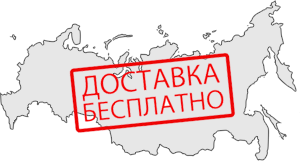 94fb2ae05d06c При заказе на сумму от 3500 руб. и весе до 3 кг. предоставляется бесплатная  доставка по всей России (от 7000 руб - до 6 кг, от 10500 руб - до 9 кг и тд .).